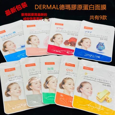 DERMAL膠原蛋白精華系列面膜(共9款)