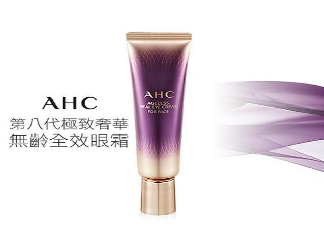 A.H.C.第七代尊爵紫色逆齡永恆眼霜30g