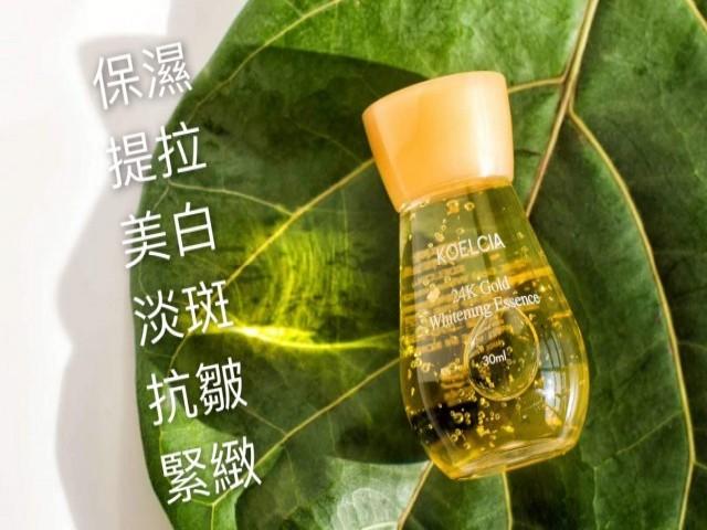 KOELCIA 24K黃金美白精華液30ml(小樣)