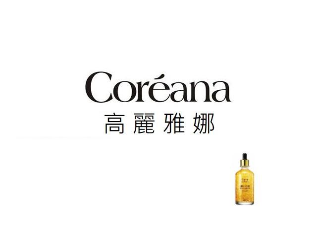 韓國三大保養品品牌之一:高麗雅娜