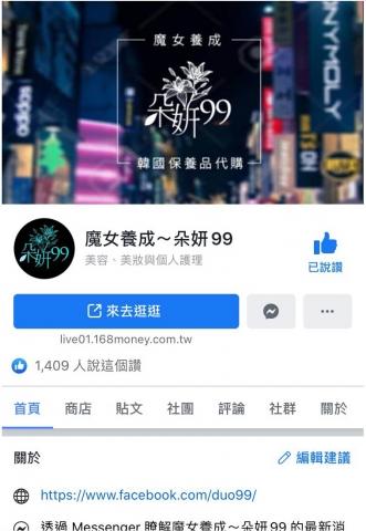 朵妍99官方經營臉書粉專