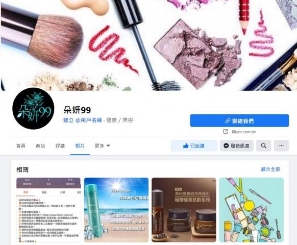 朵妍99 官方經營之臉書粉絲專頁